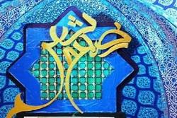 جشنواره شعر «رایحه رضوی» برگزیدگان خود را شناخت