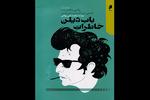 Bob Dylan'ın hatıraları İran'da yayımlandı