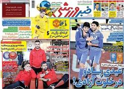 صفحه اول روزنامههای ورزشی ۱۹ اسفند ۹۵