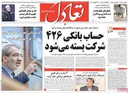 صفحه اول روزنامههای اقتصادی ۱۹ اسفند ۹۵