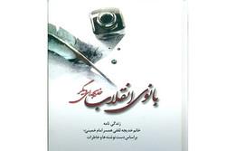 بازخوانی خاطرات همسر امام خمینی(ره) با صدای گویندگان رادیو