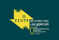 جشنواره تئاتر دانشگاهی