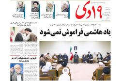 روزنامههای 21 اسفند