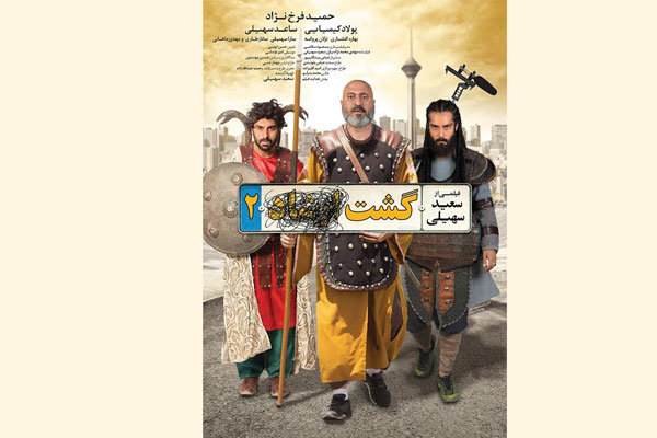 پوستر «گشت ارشاد ۲» رونمایی شد/ اکران در گروه استقلال