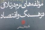 کتاب مولفههای نرم در تلاقی فرهنگ و اقتصاد منتشر شد