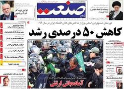 صفحه اول روزنامههای اقتصادی ۲۱ اسفند ۹۵