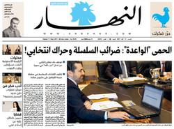 صفحه اول روزنامههای عربی ۲۱ اسفند ۹۵