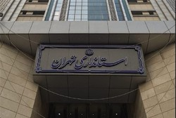رتبه نخست شورای تامین استان تهران در کشور