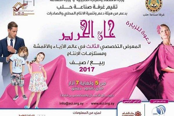 نمایشگاه خان حریر سوریه