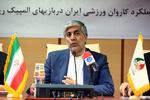 پیام رئیس کمیته ملی المپیک در پایان عملکرد کاروان بازی های اسلامی