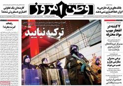 صفحه اول روزنامههای ۲۲ اسفند ۹۵