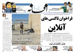 روزنامه های فارس
