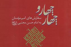 کتاب چهار و چهار