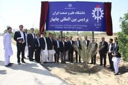 نخستین پردیس بین المللی دانشگاه علم و صنعت ایران افتتاح شد
