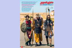مجله «دنیای تصویر» سینمای ایران در سال ۹۵ را بررسی کرد