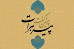 مناجاتنامه خواجه عبدالله انصاری تجدیدچاپ شد
