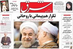 صفحه اول روزنامههای ۲۳ اسفند ۹۵