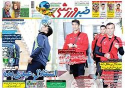 صفحه اول روزنامههای ورزشی ۲۳ اسفند ۹۵