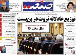 صفحه اول روزنامههای اقتصادی ۲۳ اسفند ۹۵