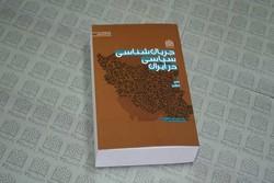 کتاب «جریان شناسی سیاسی در ایران»