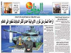 صفحه اول روزنامههای عربی ۲۳ اسفند ۹۵