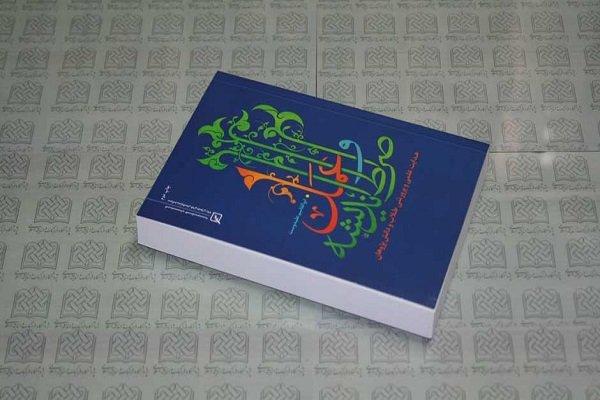 کتاب صراط اندیشه و عمل به چاپ دوم رسید