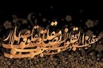عید نوروز خراسان شمالی