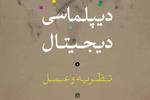 کتابی درباره «دیپلماسی دیجیتال» منتشر شد