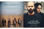 İran yapımı filmler Hindistan'da gösterime girecek