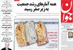 صفحه اول روزنامههای ۲۴ اسفند ۹۵