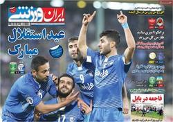 صفحه اول روزنامههای ورزشی ۲۴ اسفند ۹۵