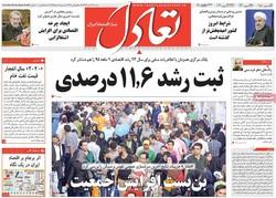 صفحه اول روزنامههای اقتصادی ۲۴ اسفند ۹۵