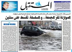 صفحه اول روزنامههای عربی ۲۴ اسفند ۹۵