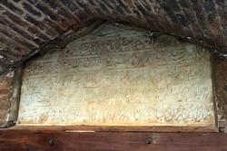 یک کتیبه تاریخی در قزوین کشف شد