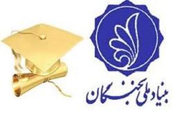 اعطای تسهیلات به دانشجویان مستعد دانشگاهها و مراکز آموزش عالی استان