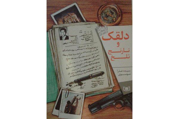 تجربه نوجوانانه انقلاب در بحبوحه جشن هنر شیراز
