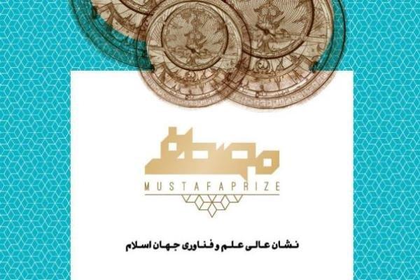 مسابقة نور الطلابية تختتم دورتها الثانية في طهران