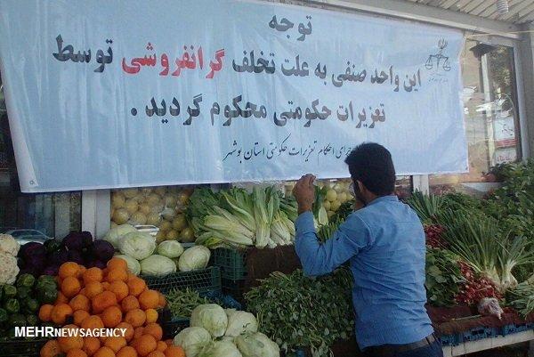 گرانفروشی بیشترین تخلف اصناف در آذربایجان غربی/تشکیل ۲۵۰پرونده