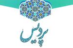 «پردیس»؛ پنجرهای نو به سوی آموزش زبان فارسی