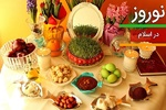 آیین های نوروزی از منظر اسلام/ ریشه های مذهبی و دینی عید نوروز