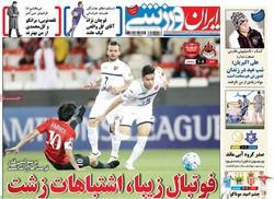 صفحه اول روزنامههای ورزشی ۲۵ اسفند ۹۵