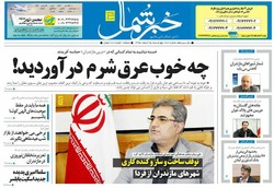 روزنامه های مازندران