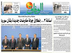 صفحه اول روزنامههای عربی ۲۵ اسفند ۹۵