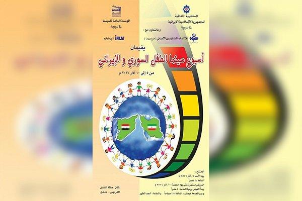 سينما فيلم ايران وسوريه