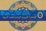 IEUS condemns Isa Qassim's trial in Bahrain