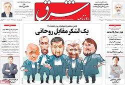صفحه اول روزنامههای ۲۶ اسفند ۹۵