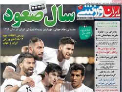 صفحه اول روزنامههای ورزشی ۲۶ اسفند ۹۵