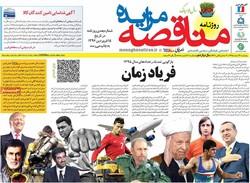 صفحه اول روزنامههای اقتصادی ۲۶ اسفند ۹۵