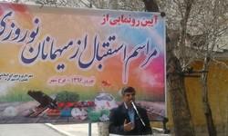 مراسم استقبال از مسافران نوروزی فرخ شهر