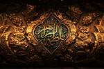 جایگاه حضرت زهرا(س) درنظام هستی/ فاطمه(س) ریشه کمالات معصومین است